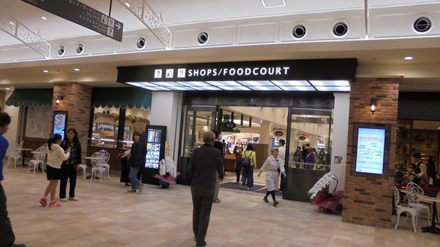宝塚北サービスエリア7.jpg