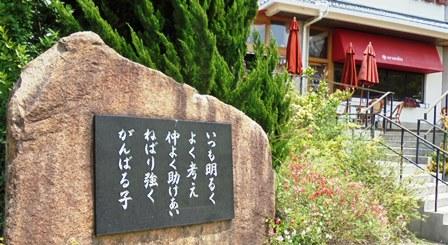 野島スコーラ7.jpg