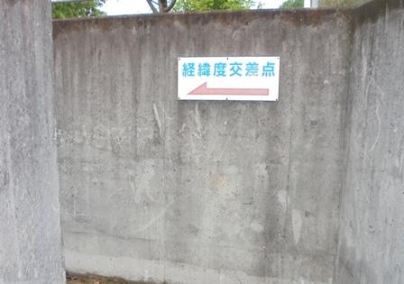 日本へそ公園16.jpg
