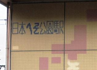 日本へそ公園8.jpg