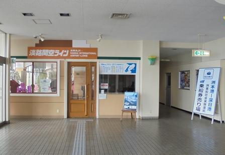 洲本ポートターミナルビル13.jpg
