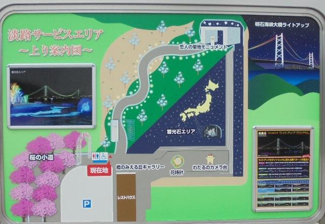 淡路サービスエリア10.jpg