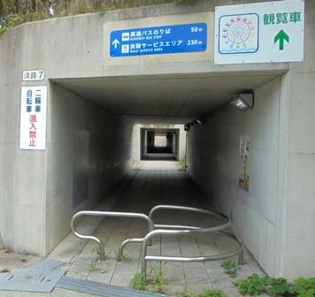 淡路ハイウェイオアシス14.jpg
