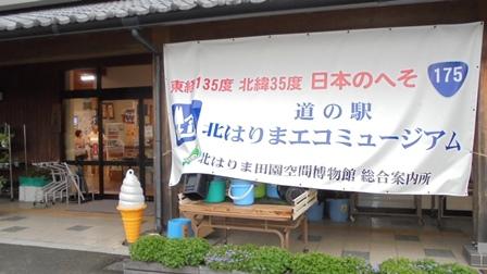 道の駅北はりまエコミュージアム9.jpg